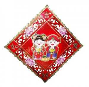 Red paper filigree decoration with Chinese drawing of smiling girl and boy.