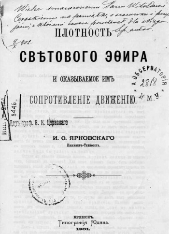 Title page, in Russian, with scribbling and several library stamps on it.