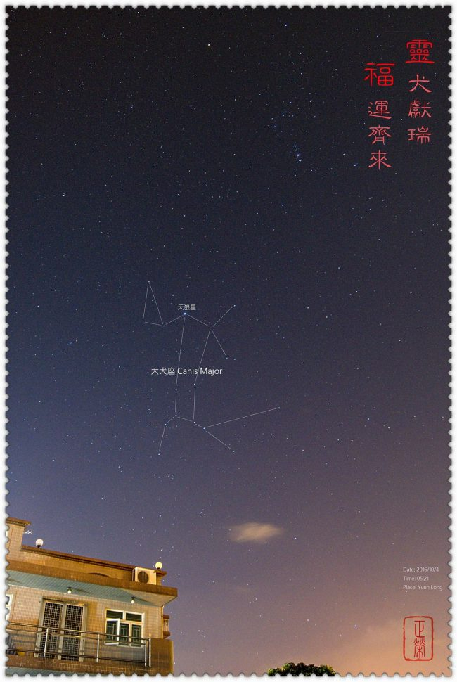 Constellation Canis Major outlined in starry sky. Orion above with Chinese characters.