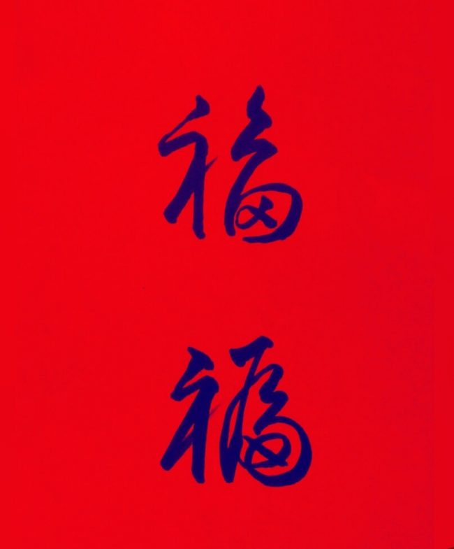 Two large blue Chinese characters on a red background.