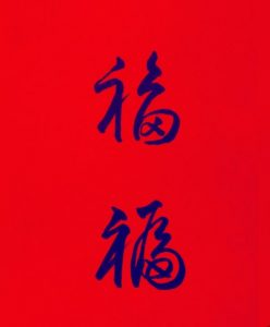 Chinese characters in black on red background.